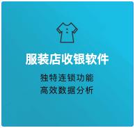 服装店管理软件